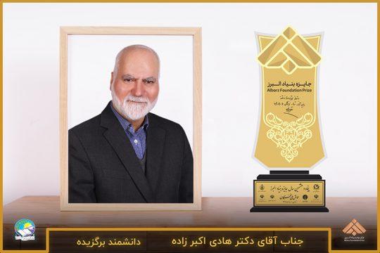دکتر هادی اکبرزاده