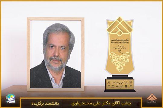 دکتر علی محمد ولوی