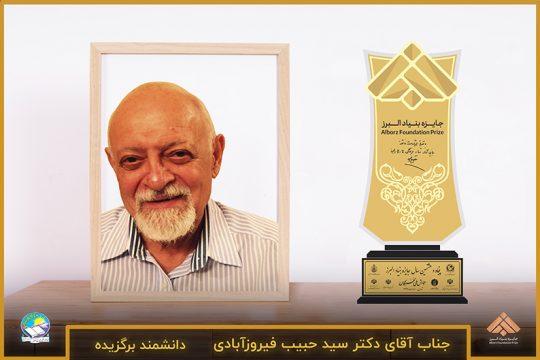 دکتر سیدحبیب فیروزآبادی