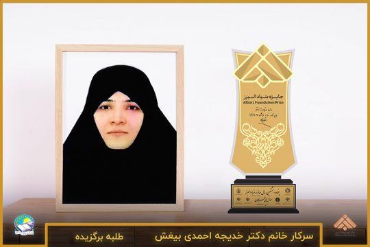 دکتر خدیجه احمدی بیغش