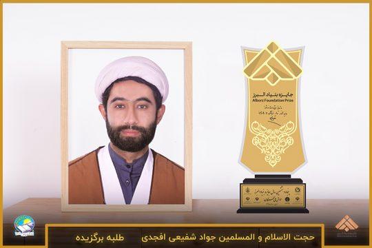 حجت الاسلام جواد شفیعی افجدی