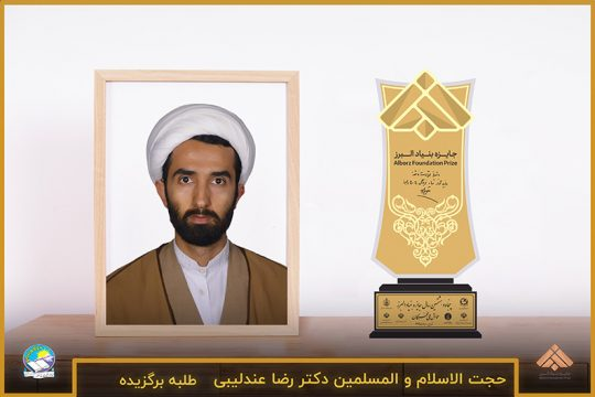 حجت الاسلام رضا عندلیبی