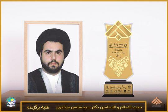 حجت الاسلام دکتر سید محسن مرتضوی