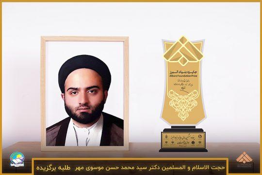 حجت الاسلام دکتر سیدمحمدحسن موسوی مهر