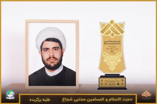 حجت الاسلام مجتبی شجاع