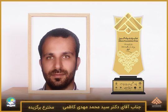 دکتر سیدمحمدمهدی کاظمی
