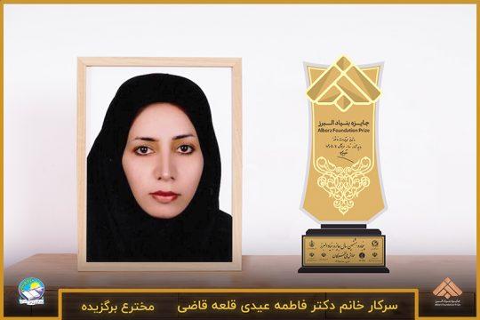 دکتر فاطمه عیدی قلعه قاضی