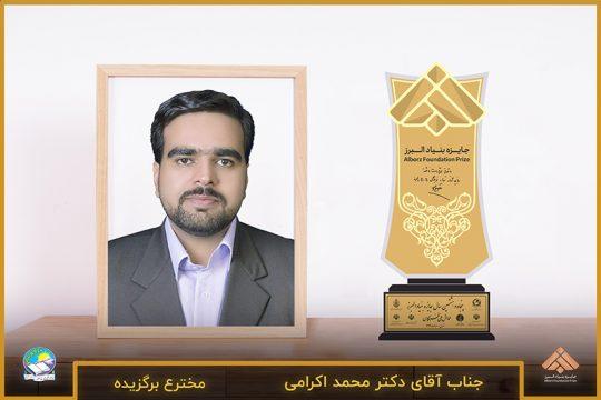 دکتر محمد اکرامی