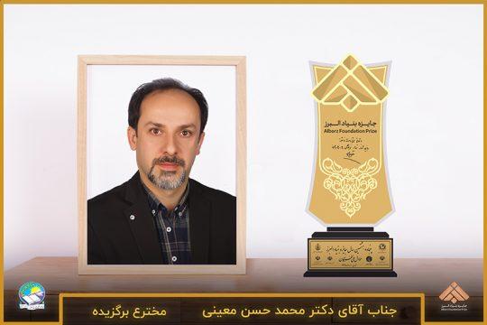 دکتر محمدحسن معینی