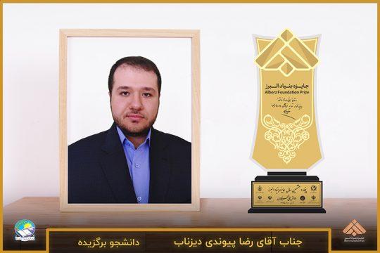 رضا پیوندی دیزناب