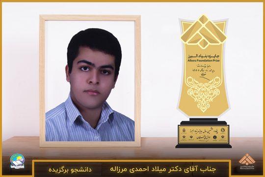 دکتر میلاد احمدی مرزاله