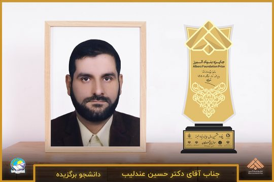 دکتر حسین عندلیب