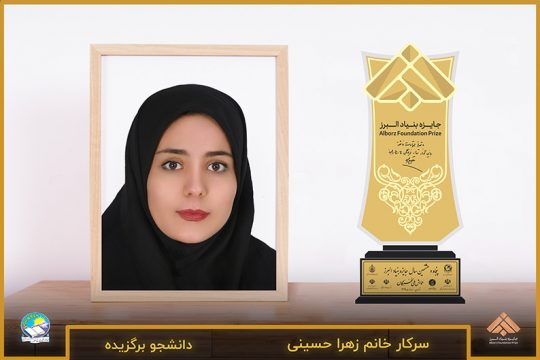 زهرا حسینی