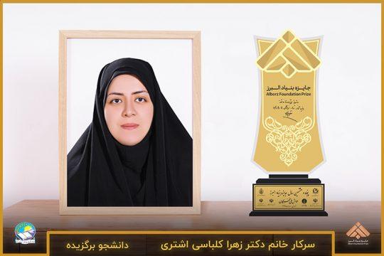 دکتر زهرا کلباسی اشتری