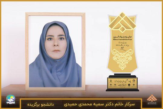 دکتر سمیه محمدی حمیدی