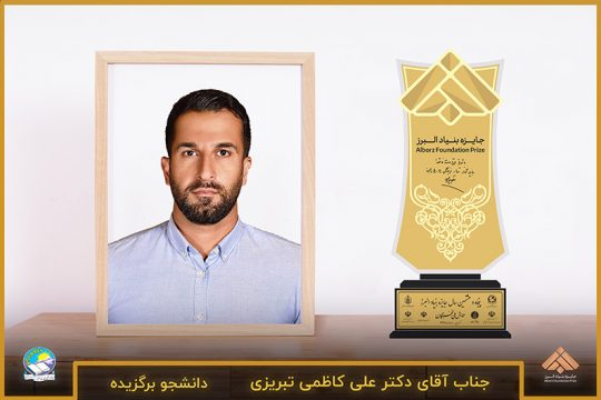 دکتر علی کاضمی تبریزی