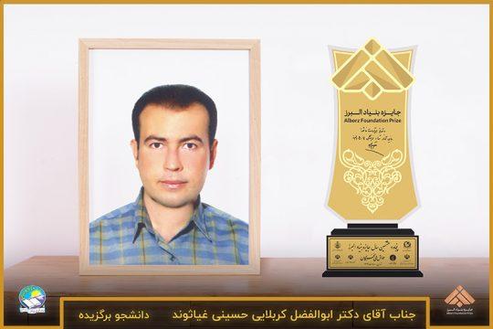 دکتر ابوالفضل کربلایی حسینی غیاثوند