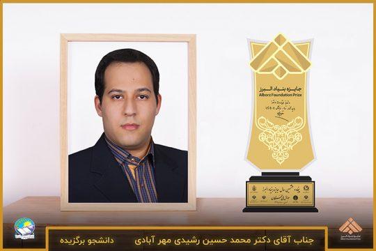 دکتر محمدحسین رشیدی مهرآبادی
