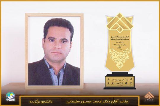 دکتر محمدحسین سلیمانی