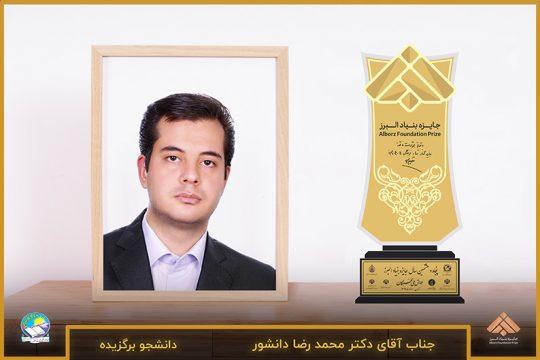 دکتر محمدرضا دانشور