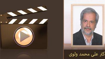 گفتگو با دکتر علی محمد ولوی